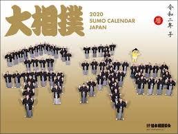 大相撲一月場所 13日目 幕下取組結果
