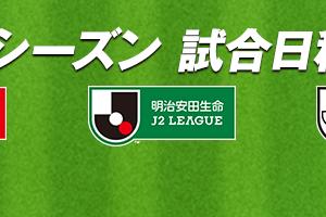 2020シーズン ファジアーノ岡山 J2リーグ戦試合日程