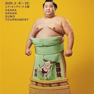 大相撲三月場所 13日目 幕下取組結果