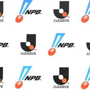 NPBの開幕が決定 !! Jリーグははたして?