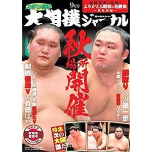 大相撲九月場所 9日目 三段目取組結果