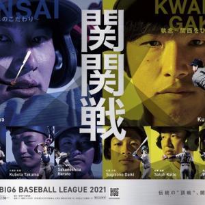 関西学生野球 令和3年度 春季リーグ戦 第2節 第1日