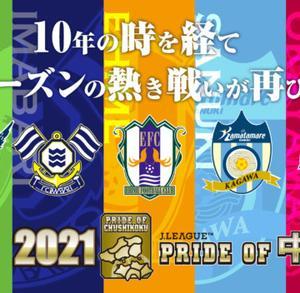 vs 愛媛FC ゴラッソの応酬の末に、拾った勝点「1」