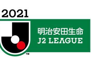 J2 2021シーズン 第7節終了時点 順位確認 ここまでの得点力不足が致命傷にならない為に !?