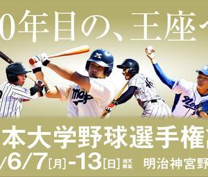 第70回全日本大学野球選手権記念大会 4日目の試合結果
