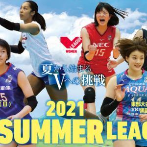 2021 V・サマーリーグ女子大会 開催概要