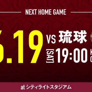 vs FC琉球 観戦記その1・・・緊急事態宣言下の有観客ホームゲーム2試合目の試合前風景!