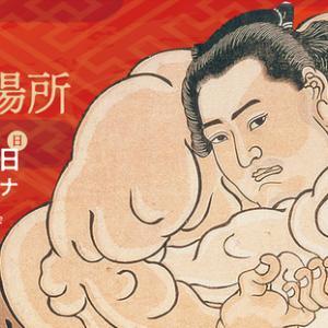 大相撲七月場所 10日目 三段目取組結果