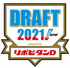 2021年 プロ野球志望届提出者 高校生(9/21現在)