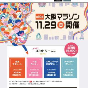 大阪マラソン2020