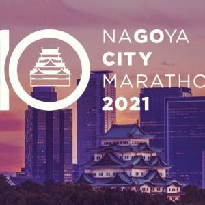 名古屋シティマラソンはDNS