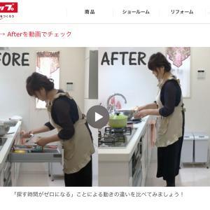 動画で一目瞭然!片付けるとキッチンでの作業がこれだけ変わる!