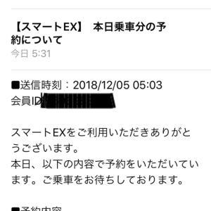 大阪日帰りでカンファレンスに参加!