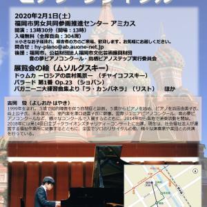 吉岡駿ピアノリサイタル