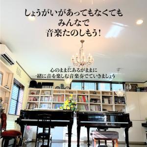 ピアノが好きなの