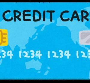 メインのクレジットカードの限度額を上げてもらうか検討中。