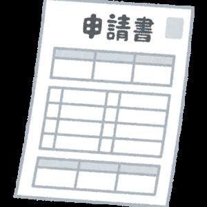郵送で申請する特別給付金の申請用紙が届きました。
