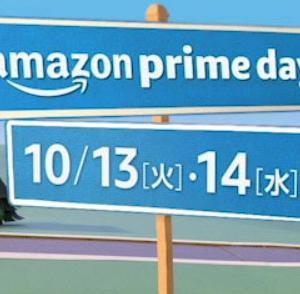 Amazonプライムデーで買い物をしました╰(*´︶`*)╯