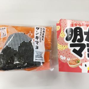ローソン 超からあげクン 明太マヨネーズ味と北海道限定 大きなおにぎり ザンギマヨを食べてみた!
