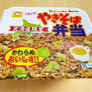北海道のカップ焼きそばといえばマルちゃんのやきそば弁当!
