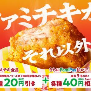 ファミリーマート ファミチキとビッグファミチキを食べ比べてみた!6月15日まで20円引き!