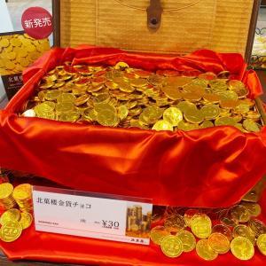 『北菓楼 札幌本店』北菓楼金貨チョコをおやつに!金貨チョコって懐かしくない?