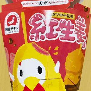 ローソン からあげクン 紅生姜味を食べてみた!