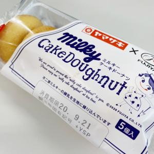 山崎製パン×不二家 ミルキーケーキドーナツを食べてみた!どんな味?と聞かれれば…