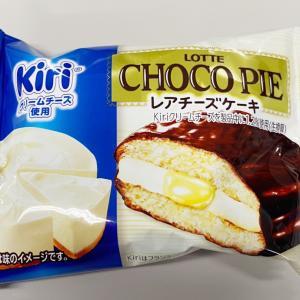 ロッテ チョコパイ レアチーズケーキには、Kiriのクリームチーズが入っている!