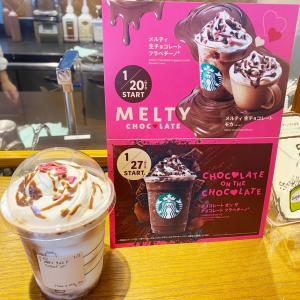スタバ 札幌グランドホテル店 チョコ!チョコ!チョコ!メルティ生チョコレートフラペチーノを飲んだ