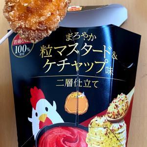 ローソン からあげクン まろやか粒マスタード&ケチャップ味とLチキ 竜田を食べてみた!