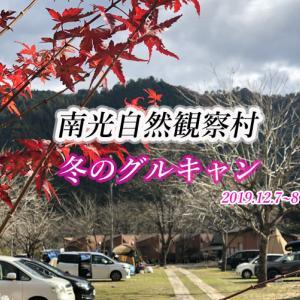 南光自然観察村でグルキャン冬キャンプ【2019年12月7,8日】