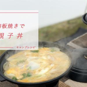【簡単キャンプレシピ】陶板焼きで親子丼