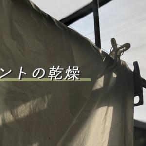キャンプで濡れたテントやタープの乾燥を考える