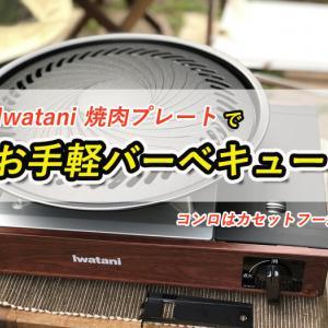 Iwatani焼き肉プレートとカセットフーかぐらを使ってお手軽バーベキュー