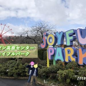 ヒルゼン高原センタージョイフルパークの冬季入園無料に行ってきました