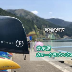 GWに音水湖でカヌーを楽しんできました-音水湖カヌークラブハウス(兵庫県)