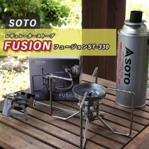 SOTOレギュレーターストーブFUSION(フュージョン)ST-330の使い方