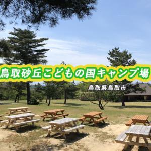 鳥取砂丘こどもの国キャンプ場をブログで詳しく紹介します