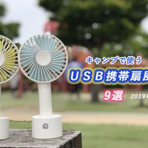 キャンプで使うUSB携帯扇風機9選-2019年Amazon売れ筋ランキング