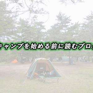 キャンプを始めたいならテントはよく考えて【キャンプを始める前に読むブログ】
