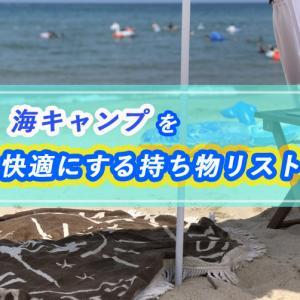 海の近くに住んでる人が教える「海キャンプを快適にする持ち物リスト」