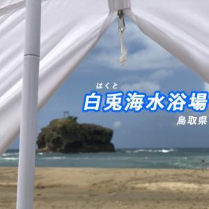 海開き直後の白兎海水浴場へテントを持って早速遊びに行きました