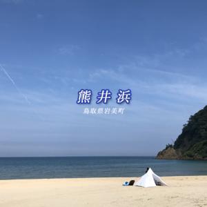 熊井浜に4組のキャンプブロガーが集まってみんなで海水浴【鳥取県岩美町】