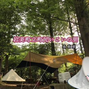 ソロキャンプ×3=グルキャン【岩美町立町民いこいの里】