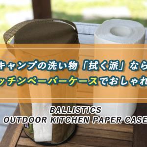 【キャンプの洗い物】「拭く派」ならキッチンペーパーケースでおしゃれに