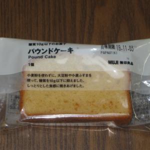 糖質制限スイーツ!(130)~無印☆パウンドケーキ!