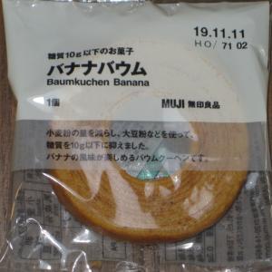 糖質制限スイーツ!(131)~無印☆バナナのバウムクーヘン!