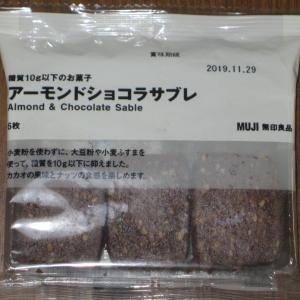 糖質制限スイーツ!(134)~無印☆アモンドショコラサブレ!
