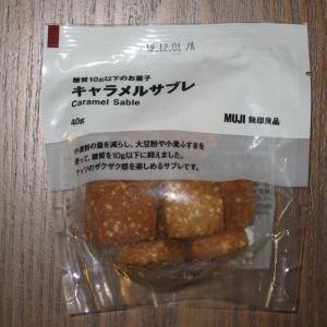 糖質制限スイーツ!(137)~無印☆キャラメルサブレ?